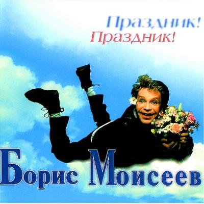 Борис Моисеев - Праздник! Праздник! (Album)