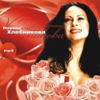 Марина Хлебникова - Live! (Album)