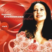 Марина Хлебникова - Проводница