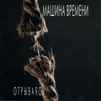 Машина Времени - Отрываясь (Album)