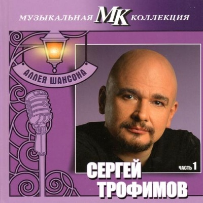 Трофим - Аллея Шансона. Музыкальная Коллекция МК (CD 1) (Compilation)