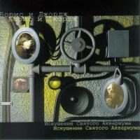 Аквариум - Искушение Святого Аквариума (Album)
