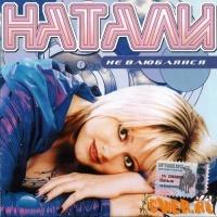 Натали - Не Влюбляйся (Album)