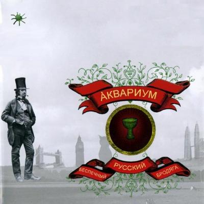 Аквариум - Беспечный Русский Бродяга (Album)