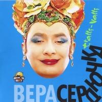 Верка Сердючка - Tralli Valli (Album)