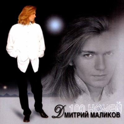 Дмитрий Маликов - 100 Ночей (Album)