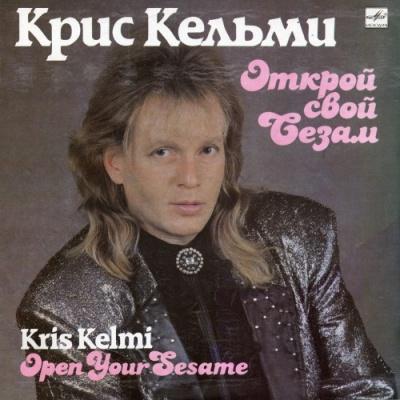 Крис Кельми - Открой Свой Сезам (LP)