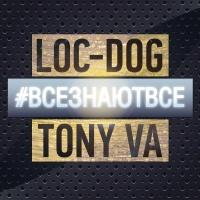 Loc-Dog - #ВСЕЗНАЮТВСЕ (Compilation)