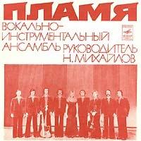 ВИА Пламя - Здравствуй Мама (Album)