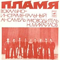 ВИА Пламя - Песни на стихи В. Харитонова (Album)