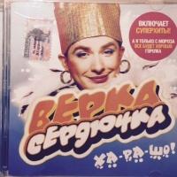 Верка Сердючка - ХА-РА-ШО! (Album)