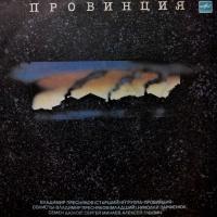 Владимир  Пресняков, старший - Провинция (Album)