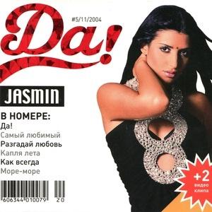 Жасмин - Да! (Album)