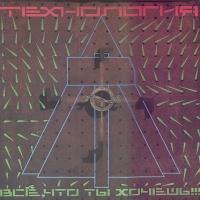 Технология - Всё, Что Ты Хочешь (Album)
