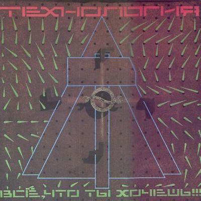 Технология - Песни Ни О Чем