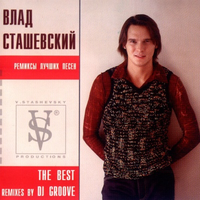 DJ Грув - The Best: Remixes By DJ Groove (Compilation)