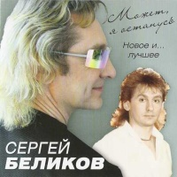 Сергей Беликов - Не Жалей
