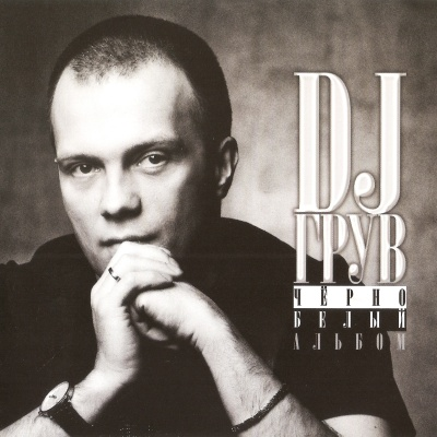 DJ Грув - Чёрно-Белый Альбом (Album)