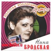 Нина Бродская - Золотая Коллекция Ретро (Album)