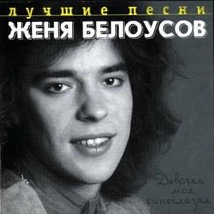 Женя Белоусов - Девочка Моя Синеглазая. Лучшие Песни