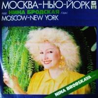 Нина Бродская - Серебристые Рассветы