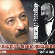 Александр Розенбаум - Салют Победы