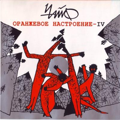 Чайф - Оранжевое Настроение - IV (Album)