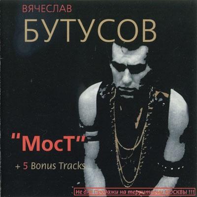 Вячеслав Бутусов - Мост (Album)
