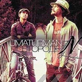 Uma2rman - В Городе N (Album)