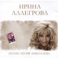 Песни Игоря Николаева