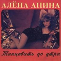 Алена Апина - Танцевать До Утра (LP)