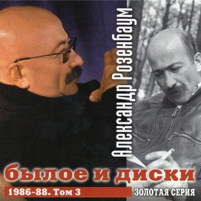 Александр Розенбаум - Былое И Диски. Том 3