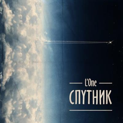 L'One - Спутник (Album)