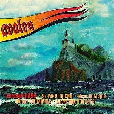 Евгений Осин - Светлый Путь Огня (Album)