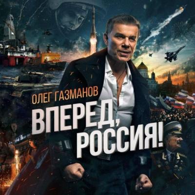 Олег Газманов - Гимн Российской Федерации