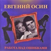 Евгений Осин - Качка