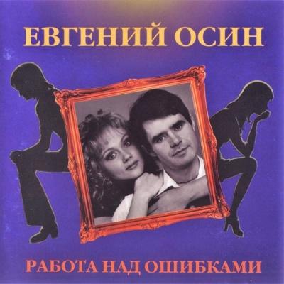 Евгений Осин - Работа Над Ошибками (Album)