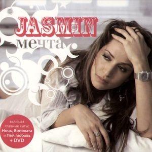 Жасмин - Мечта (Album)