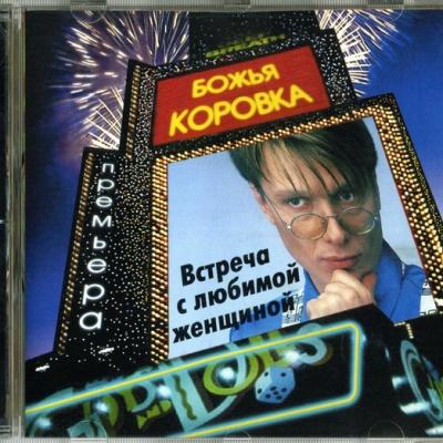 Божья Коровка - Встреча С Любимой Женщиной (Album)