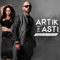 Artik & Asti - Кто Я Тебе?!