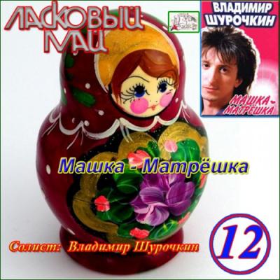 Ласковый Май - Машка-Матрёшка (Album)