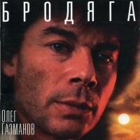 Олег Газманов - Бродяга (Album)