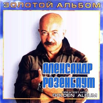 Александр Розенбаум - Золотой Альбом