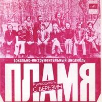 ВИА Пламя - Песни на стихи Л. Ошанина (Album)