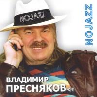 Владимир  Пресняков, старший - Nojazz (Album)