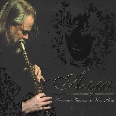 Владимир  Пресняков, старший - Алла (Album)