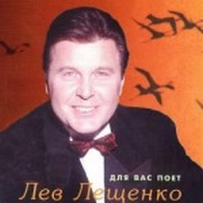 Лев Лещенко - Для Вас Поет Лев Лещенко (Album)