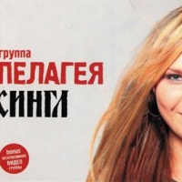 Пелагея - Сингл (Single)