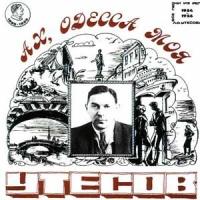 Леонид Утёсов - Любовная Песня