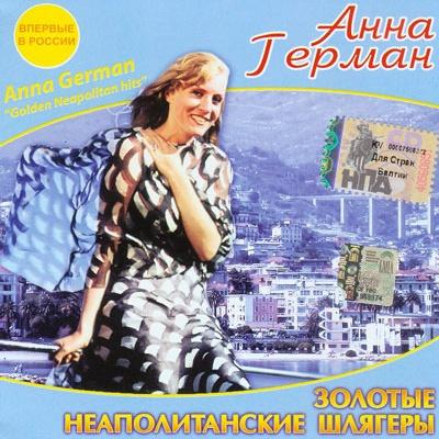 Анна Герман - Golden Neapolitan Hits